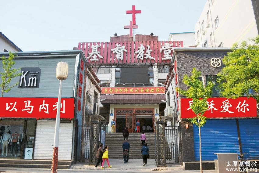 太原基督教两会会址桥头街基督教堂正门