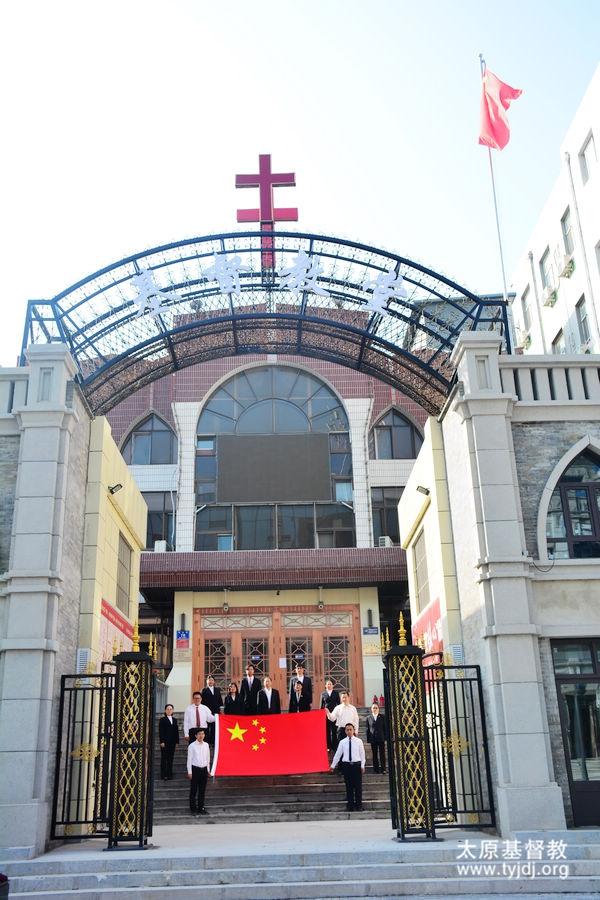 """太原市基督教两会各堂点""""十一""""前夕举行升旗仪式"""