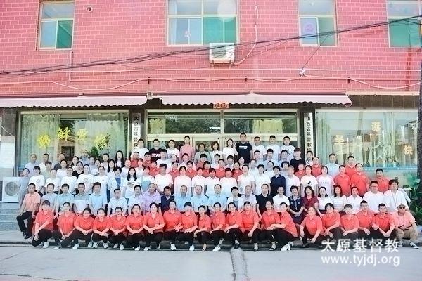 山西省基督教培训中心举行毕业典礼