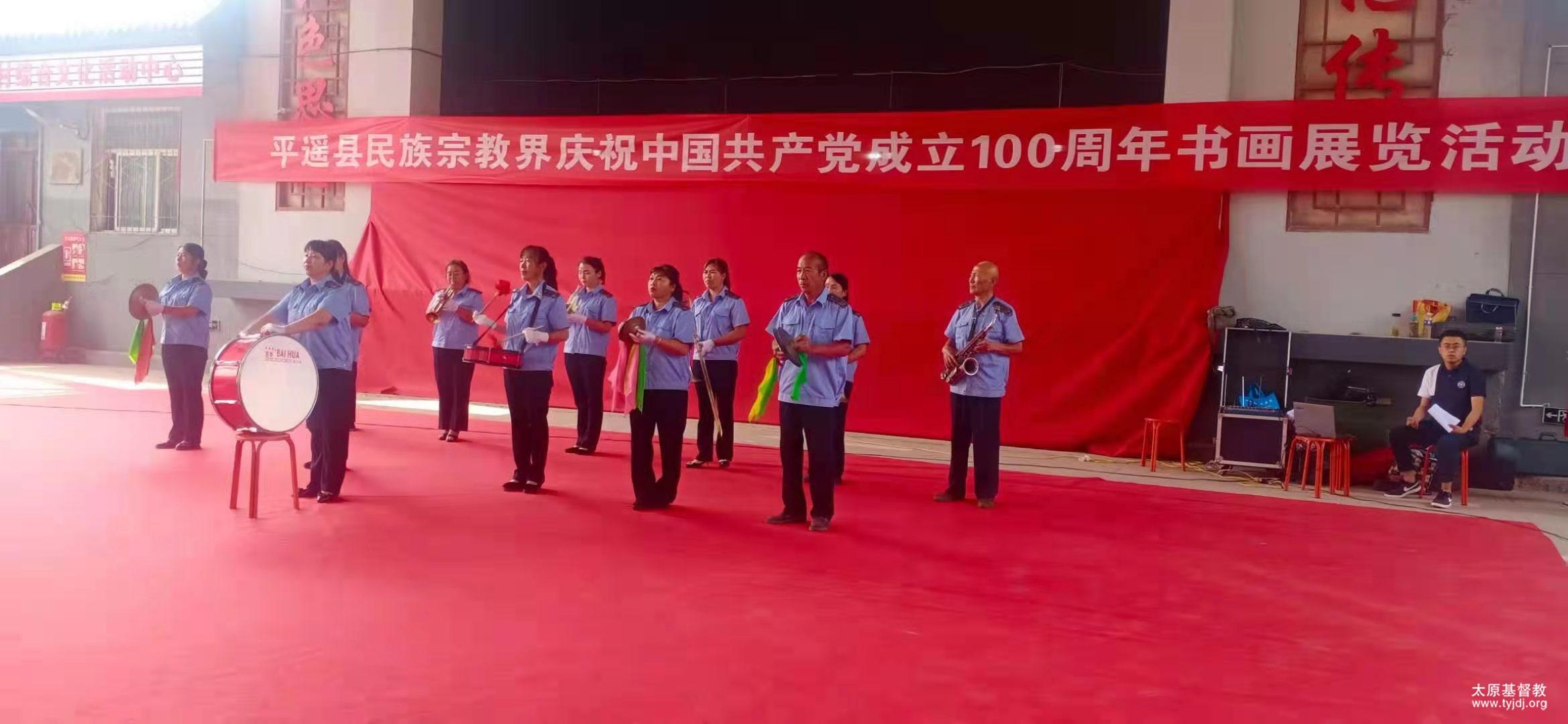 平遥县基督教两会参加县民族宗教界书画展览